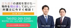 立ち退き問題ページ 三輪知雄法律事務所