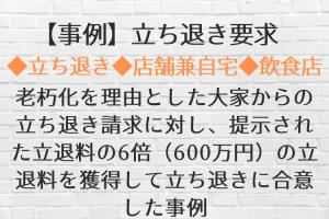 tachinoki