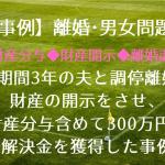 別居期間3年の夫と調停離婚し、財産の開示をさせ、財産分与含めて300万円の解決金を獲得した事例|三輪知雄法律事務所