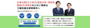 名古屋・金山駅徒歩5分、企業法務、立ち退き、遺産分割・相続税、離婚は三輪知雄法律事務所へ